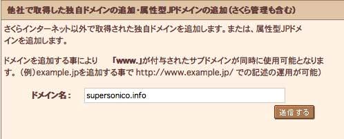 domain_setting